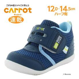 【10%OFFクーポン配布中!1/20まで】 ムーンスター キャロット 子供靴 ベビー シューズ CR B90 ネイビー moonstar 急速乾燥