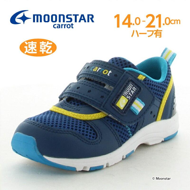 【ムーンスター キャロット】【子供靴】CR C2175 キッズシューズ ネイビー