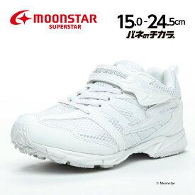 ムーンスター スーパースター バネのチカラ 子供靴 ジュニア スニーカー SS J755 ホワイト moonstar