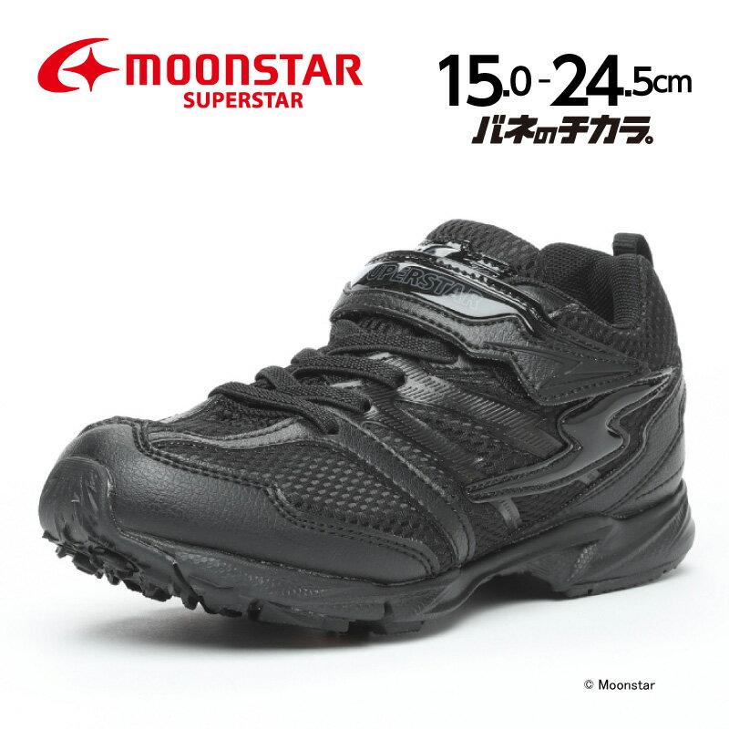 【ムーンスター スーパースター】【バネのチカラ。】SS J755 ブラック