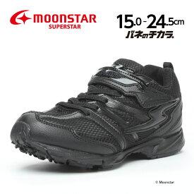 ムーンスター スーパースター バネのチカラ 子供靴 ジュニア スニーカー SS J755 ブラック moonstar