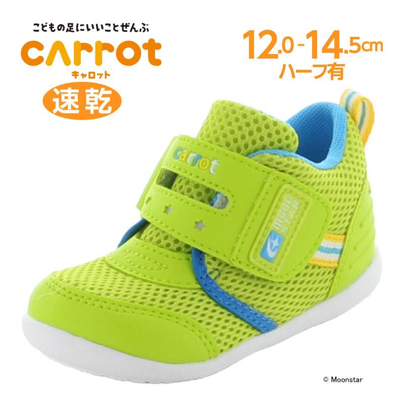 【ムーンスターキャロット】【ベビーシューズカジュアルシューズ】CR B90 グリーン 子供靴 ムーンスター