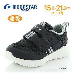 ムーンスター キャロット 子供靴 キッズ スニーカー CR C2285 ブラック moonstar 洗濯機 丸洗い 急速乾燥 黒
