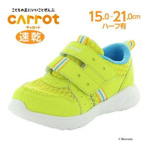 ムーンスター キャロット 子供靴 キッズ スニーカー CR C2285 ライム moonstar 洗濯機 丸洗い 急速乾燥