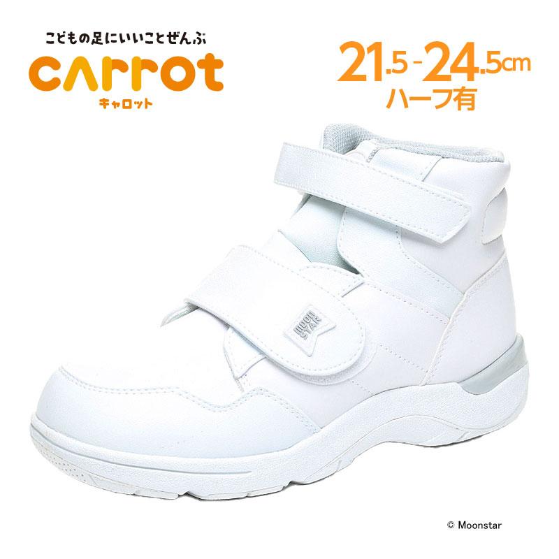 ムーンスター 子供靴 高機能子供靴 キャロット CR J2103 ホワイト キッズシューズ