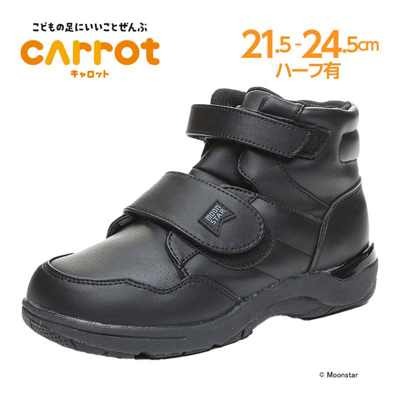 店内全品10%OFFムーンスター 高機能子供靴 キャロット CR J2103 ブラック キッズシューズ