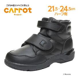 ムーンスター 高機能子供靴 キャロット CR J2103 ブラック キッズシューズ