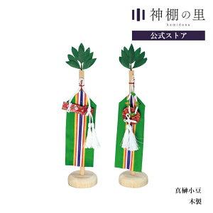 【5月10日・15日限定!PO5倍!】 神棚 真榊 【真榊 小豆】 送料無料