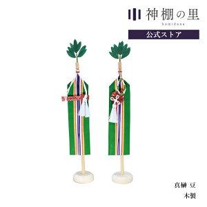 【5月10日・15日限定!PO5倍!】 神棚 真榊 【真榊 豆】 送料無料