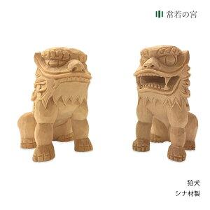 神棚 神具 置物 狛犬 こまいぬ 手彫り シナ