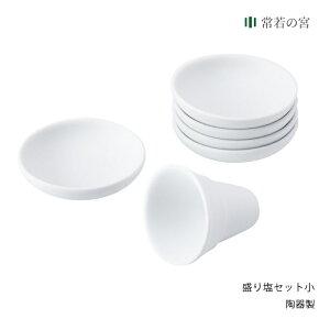 盛塩 盛り塩セット 小/素焼き皿5枚付き [RSL]