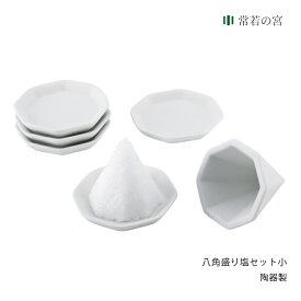 盛り塩 セット 八角盛り塩セット 小 素焼き 八角皿5枚付き 盛塩