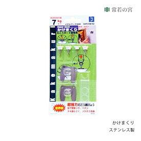 壁掛け フック 金具 【かけまくり HHT-25M-S2】 メタルフック ハイパーフック