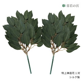 神棚 榊 造花 【特上榊造花 1対】 サカキ さかき 送料無料