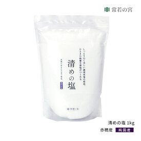 盛塩 盛り塩 清めの塩 1kg お供え塩 神棚 [RSL]
