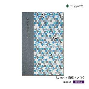 御朱印帳 【komon+ 南極キッコウ】 朱印帳 ご朱印帳 かわいい