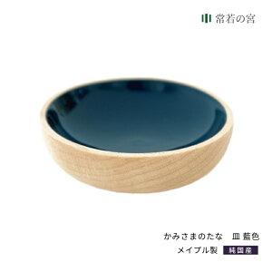 神棚 モダン 神具 皿 かみさまのたな 皿 藍色漆 モダン神具 シンプル デザイン 漆 本漆 メイプル