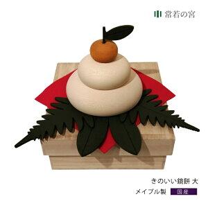 鏡餅 木製 【きのいい鏡餅 大】 手作り ハンドメイド 贈り物 ギフト 桐箱 メイプル 送料無料