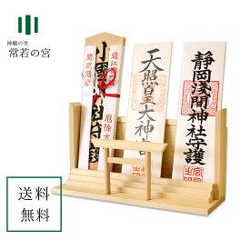 送料無料 神棚 簡易 鳥居付き お札飾り 大 お札立て 朱印帳立て 日本製