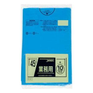 【送料無料】ジャパックス スタンダードポリ袋45L 青 10枚×60冊 P-41【代引き不可】【沖縄・離島・一部地域出荷不可】