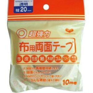 【ネコポス送料無料】KAWAGUCHI(カワグチ) 布用両面テープ 透明 幅20mm 10m巻 94-005/超強力!!接着力が長時間持続する布用両面テープ
