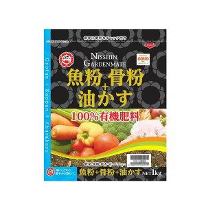 【送料無料】日清ガーデンメイト 魚粉+骨粉+油かす 1kg×5袋【代引き不可】