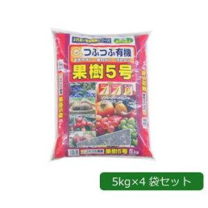 【送料無料】あかぎ園芸 粒状 果樹5号 (チッソ7・リン酸7・カリ6) 5kg×4袋【代引き不可】