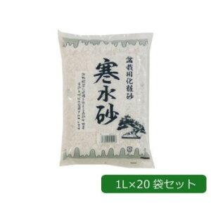 【送料無料】あかぎ園芸 盆栽用化粧砂 寒水砂 1L×20袋【代引き不可】