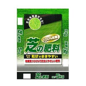 【送料無料】11-9 あかぎ園芸 100%有機芝の肥料 5kg 4袋【代引き不可】【沖縄・離島・一部地域出荷不可】