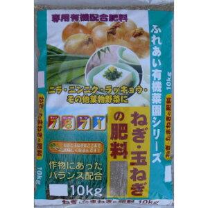 【送料無料】11-24 あかぎ園芸 ねぎ・玉ねぎの肥料 10kg 2袋【代引き不可】