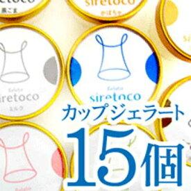 ギフトに最適!ジェラートシレトコ選べる15コセット 【北海道ミルク】【10P14Sep09】