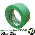 マスキングテープ♯8500AL50mm(30巻/セット)