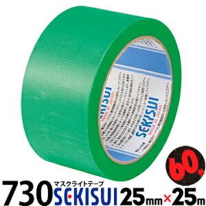 セキスイ マスクライトテープ No.730 緑25mm巾×25m60巻手で簡単に切れる、糊残りしにくい弱粘着テープ仮止め 養生資材の一時固定 養生テープ 床養生