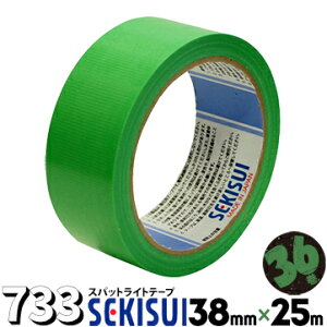 セキスイ 養生テープ スパットライトテープ #733緑38mm×25m36巻のりが残りにくい養生テープ 内装 固定 仮止め 業務用