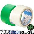【ポイントUP祭】セキスイスパットライトテープ#733緑半透明50mm巾×25m60巻建築養生用床養生用養生テープ仮止め一時固定