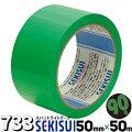 【ポイントUP祭】セキスイスパットライトテープ#733緑50mm巾×50m90巻建築養生用床養生用養生テープ仮止め一時固定