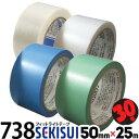 養生テープ セキスイ フィットライトテープ No.73850mm巾×25m30巻無地 青 緑 半透明(白) 養生テープ 床 壁 階段 引…