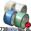 セキスイ フィットライトテープ No.73850mm巾×25m60巻無地 青 緑 半透明 養生テープ 床 壁 階段 引越 カラー 建築養…