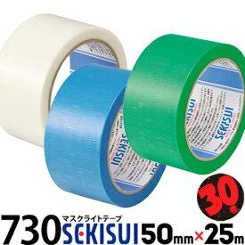 養生テープ セキスイ マスクライトテープ No.730半透明 青 緑50mm巾×25m30巻仮止め 弱粘着 手で切れる内装 外装 塗装 工事 引越し 積水