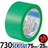 セキスイマスクライトテープNo.730(36巻/セット)