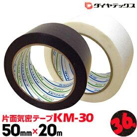 ダイヤテックス パイオランクロス 気密防水用テープ片面ホワイトKM-30-WH / ブラックKM-30-BK50mm×20m36巻防湿シートのジョイント 透湿防水シートの固定 断熱材のジョイントに