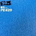 第一大宮養生くんPE-20ライトブルー30枚厚さ2.0mm850mm×1700mmプラスチック養生ボード養生ボード床養生材壁養生材引越し搬入