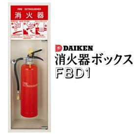 ダイケン DAIKEN 消火器ボックス FBD1全埋込型扉付き スチール製消火器置き 消火器サポート 消防法設置