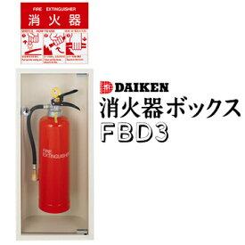 ダイケン DAIKEN 消火器ボックス FBD3全埋込型扉付き スチール製消火器置き 消火器サポート 消防法設置