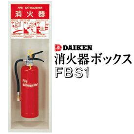 ダイケン DAIKEN 消火器ボックス FBS1全埋込型 扉なし スチール製消火器置き 消火器サポート 消防法設置