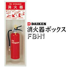 ダイケン DAIKEN 消火器ボックス FBH1半埋込型 扉なし スチール製消火器置き 消火器サポート 消防法設置