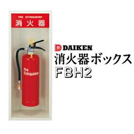 ダイケン DAIKEN 消火器ボックス FBH2半埋込型 扉なし スチール製消火器置き 消火器サポート 消防法設置