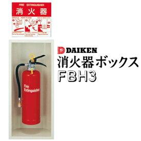 ダイケン DAIKEN 消火器ボックス FBH3半埋込型 扉なし スチール製消火器置き 消火器サポート 消防法設置