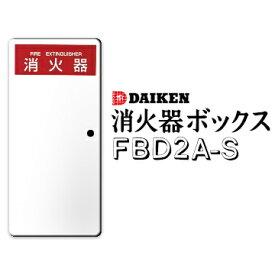 ダイケン DAIKEN 消火器ボックス FBD2A-S型全埋込型 スチール扉 下地材不要消火器置き 消火器サポート 消防法設置