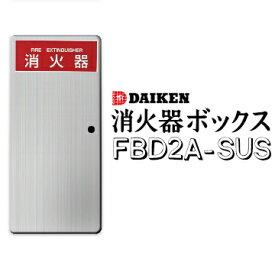 ダイケン DAIKEN 消火器ボックス FBD2A-SUS型全埋込型 ステンレス扉 下地材不要消火器置き 消火器サポート 消防法設置